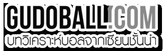 GUDUBALL.COM บทวิเคราะห์จากเซียนชั้นนำ